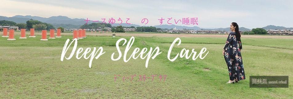 ナースゆうこ の すごい睡眠